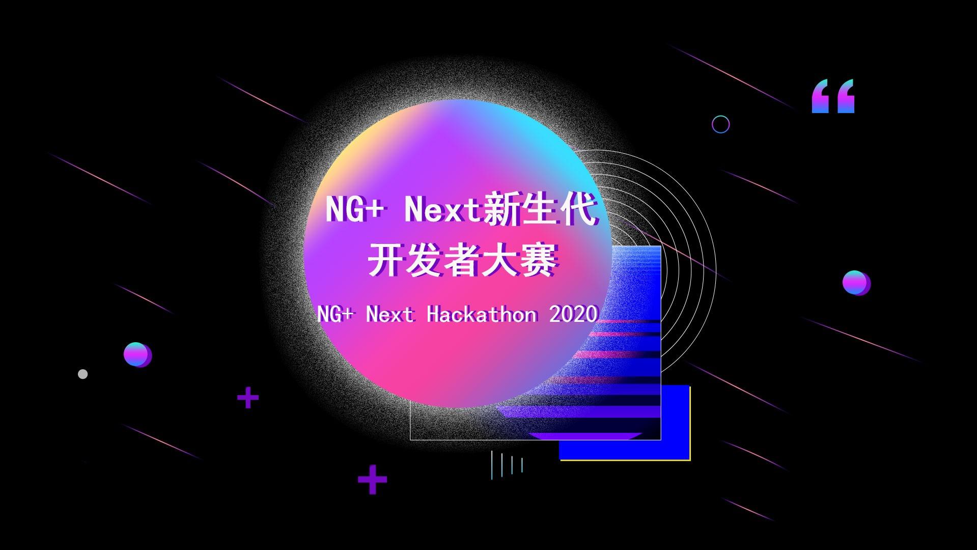 NG+ Next Hackathon 2020