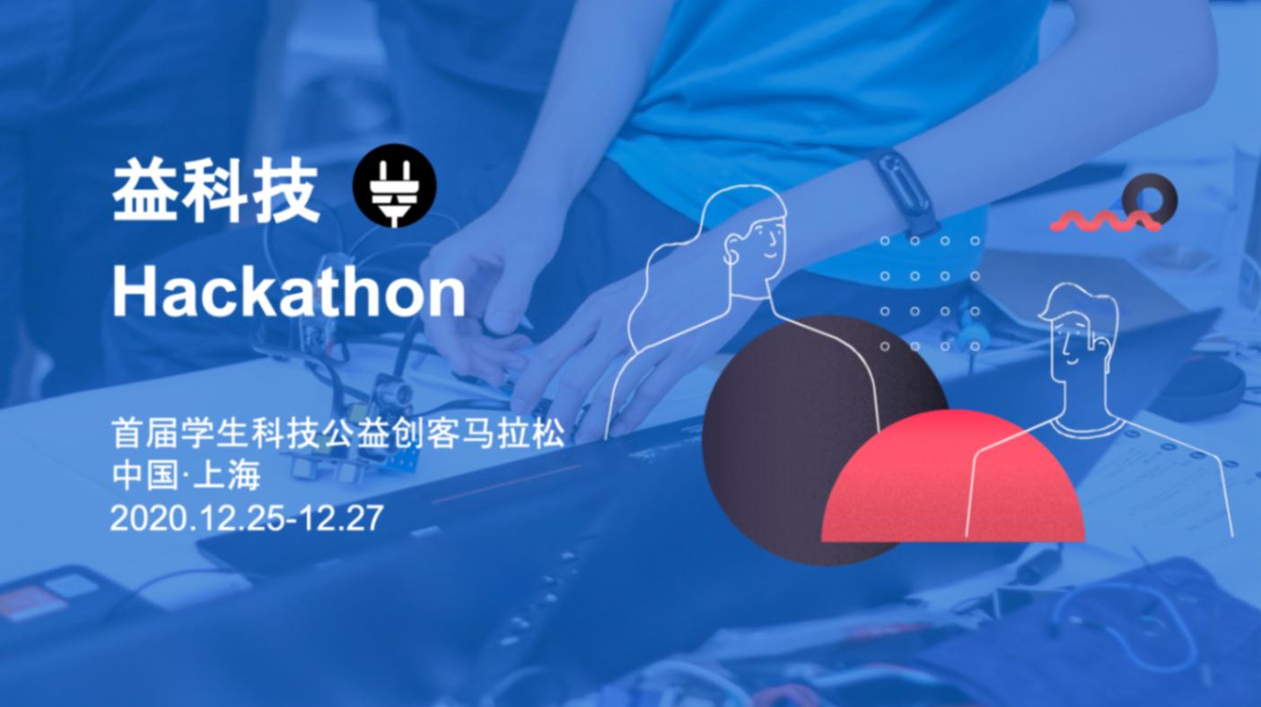 益科技 Hackathon